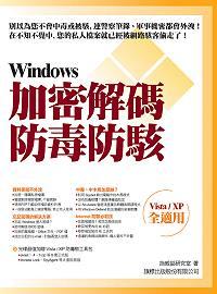 Windows加密解碼.防毒防駭