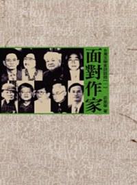 面對作家 : 台灣文學家訪談錄