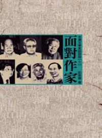 面對作家 :  台灣文學家訪談錄 /