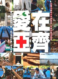 愛在亞齊 :  中國紅十字會總會手做造屋全記錄 /