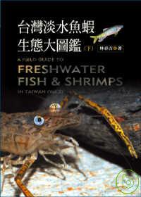 台灣淡水魚蝦生態大圖鑑