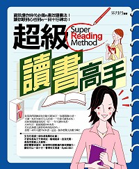 超級讀書高手 =  Super reading method /