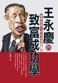 王永慶的 致富成功學 -解開經營之神的成功密碼