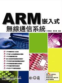 ARM嵌入式無線通信系統