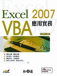 EXCEL 2007 VBA應用實務 /