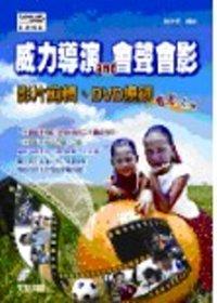 威力導演and會聲會影:影片剪輯.DVD燒錄輕鬆show