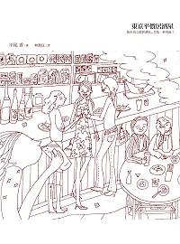 東京平價居酒屋 :  散步到立飲居酒屋, 先乾一杯再說! /