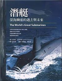 潛艇 :  深海幽靈的過去與未來 /