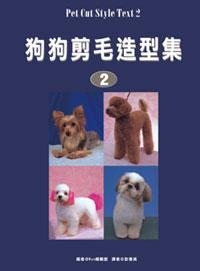 狗狗剪毛造型集2