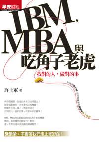 IBM, MBA與吃角子老虎 :  找對的人, 做對的事 /