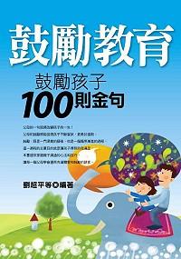 鼓勵教育 :  鼓勵孩子100則金句 /