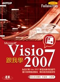 跟我學Visio 2007