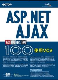 ASP.NET AJAX經典範例100 :  使用VC# /