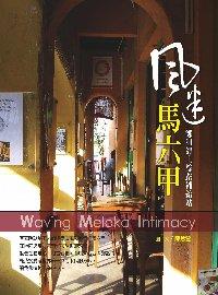 風迷馬六甲 : 鄭和海上絲路補給站 = Waving Melaka intimacy