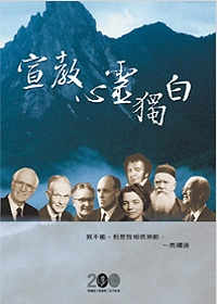 宣教心靈獨白:馬禮遜筆記書