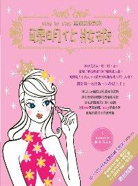 聰明化妝術 :  step by step基礎美妝對策 /