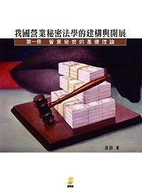 我國營業秘密法學的建構與開展,營業秘密的基礎理論