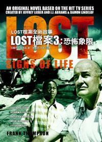 Lost檔案 :  恐怖象限 /