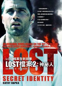 Lost檔案