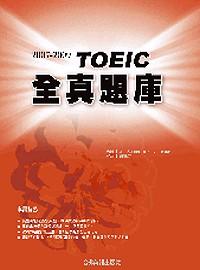TOEIC全真題庫.
