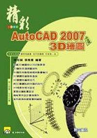 精彩AutoCAD 2007中文版3D繪圖 /