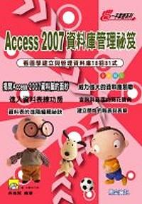 Access 2007資料庫管理祕笈 /