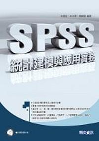 SPSS統計建模與應用實務