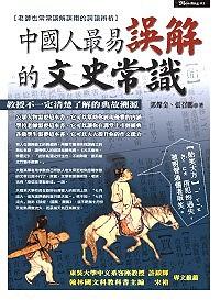 中國人最易誤解的文史常識