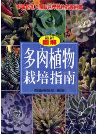 多肉植物栽培指南