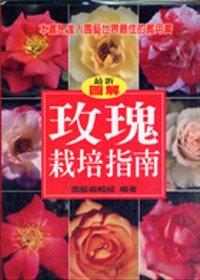 玫瑰栽培指南
