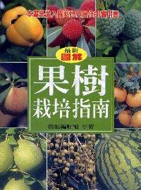 果樹栽培指南