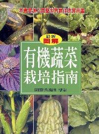 有機蔬菜栽培指南