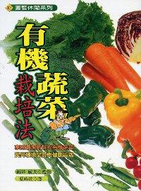 有機蔬菜栽培法(限台灣)
