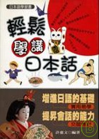 輕鬆學講日本語