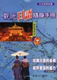 觀光日語隨身手冊