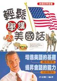 輕鬆學講美國話
