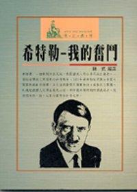 希特勒我的奮鬥