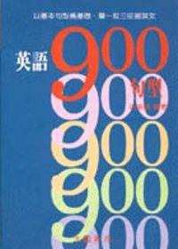 英語900句型