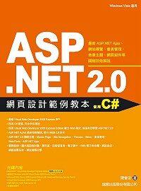 ASP.NET 2.0網頁設計範例教本:使用C#