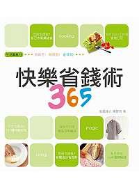 快樂省錢術365...