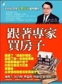 跟著專家買房子:張欣民教你十要八不聰明購屋