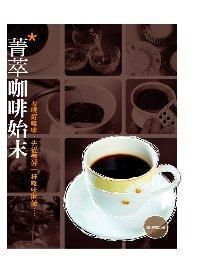菁萃咖啡始末 /