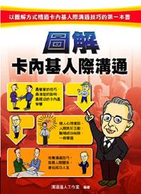 圖解卡內基人際溝通 :  以圖解方式精通卡內基人際溝通技巧的第一本書 /