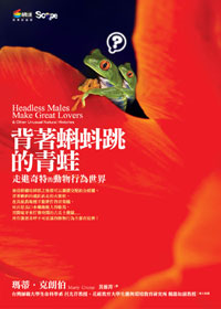 背著蝌蚪跳的青蛙:走進奇特的動物行為世界