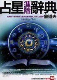 占星進階辭典
