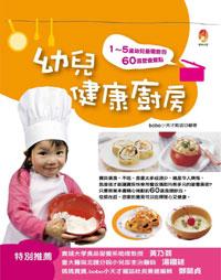 幼兒健康廚房 :  1-5歲幼兒最需要的60道營養餐點 /