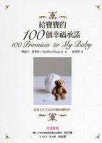 給寶寶的100個幸福承諾 /