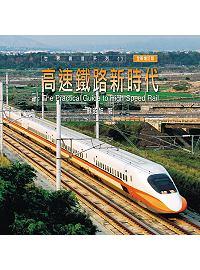 高速鐵路新時代 : 臺灣與世界高鐵接軌 = The practical guide to high speed rail