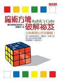 魔術方塊破解密笈 =  Rubik