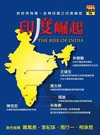 印度崛起 =  The rise of India /